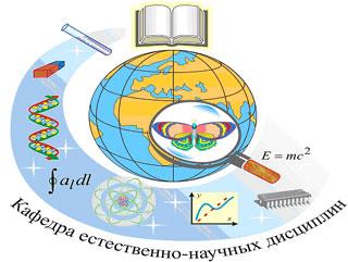 Дисциплина входит в базовую часть математического и естественнонаучного цикла