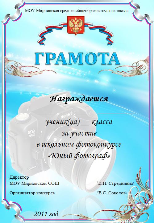 Фото студия МОУ Мирновская СОШ диплом победителя диплом финалиста