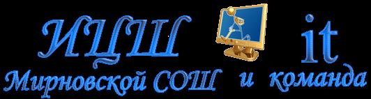 http://shkola-mirni.ucoz.ru/index/0-48